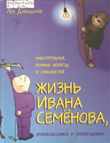 Многотрудная, полная невзгод и опасностей жизнь Ивана Семенова, второклассника и второгодника