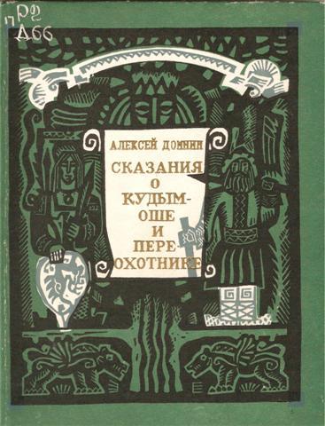 Сказания о Кудым-оше и Пере-охотнике