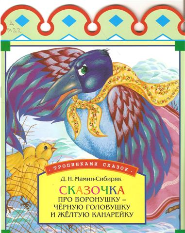 Сказочка про Воронушку – черную головушку и желтую канарейку