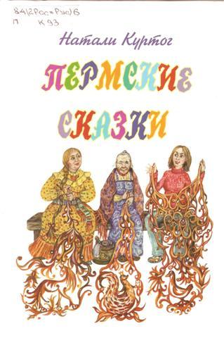 Пермские сказки