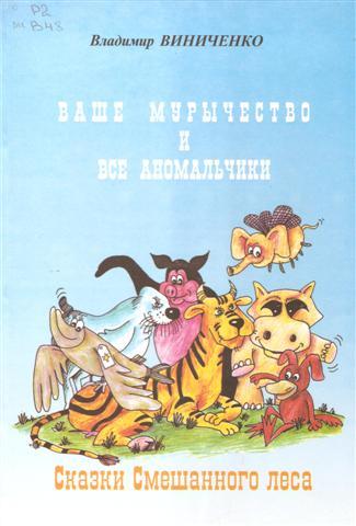 Ваше мурычество и все аномальчики : сказки Смешанного леса