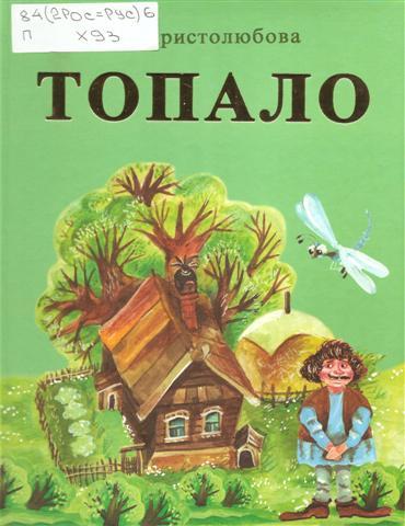 Топало. Таинственный путешественник