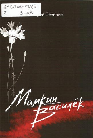 Мамкин Василек