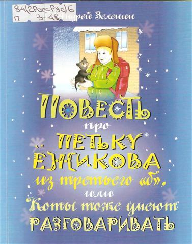 Повесть про Петьку Ежикова из третьего «б», или Коты тоже умеют разговаривать