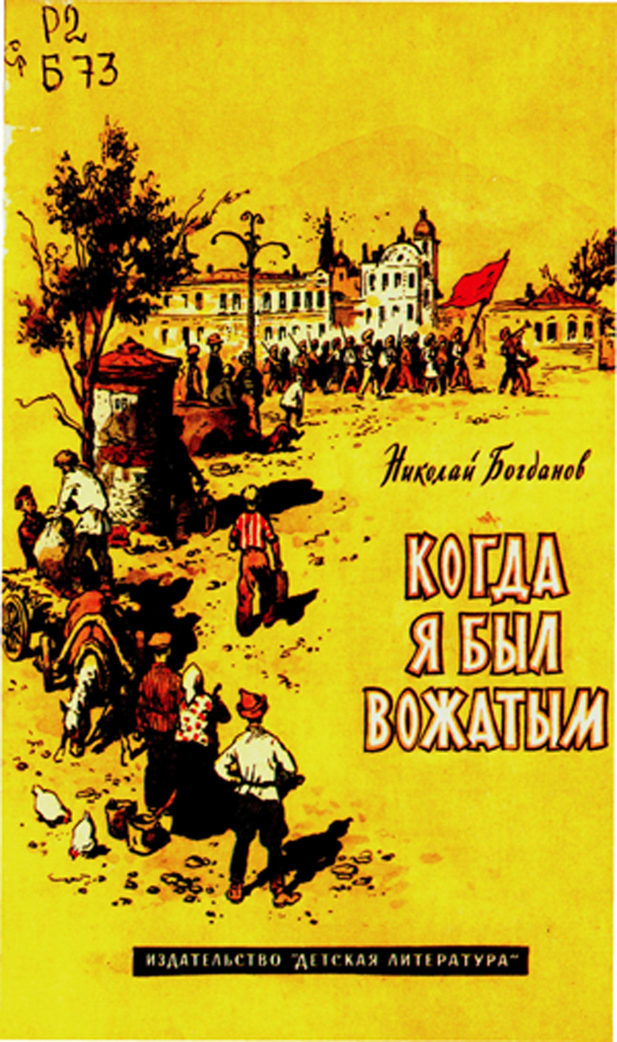 Николай асанов книги скачать бесплатно