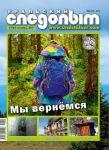 2019 09 05 1909 cover ec9f9