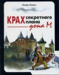 2019 05 20 Kopko Leonid Krah sekretnogo plana dona Mjpg 5a9e3
