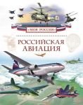 2017 11 08 aviatsiya edd8e