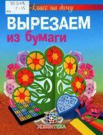 b_150_197_16777215_00_site_Upload_Img_2014_poznavatelnaia_litra_2014_1_-_0001.jpg