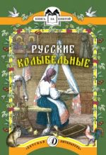b_150_219_16777215_00_site_Upload_Img_2014_russkie_kolybelnye.jpg