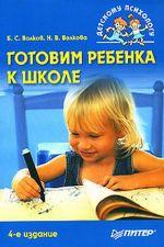 b_150_225_16777215_00_site_Upload_Img_2014_3_gotovim_rebenka.jpg