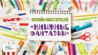 Подробнее: Семейная онлайн-мастерская «Книжные фантазии»: «Новогодний бычок»