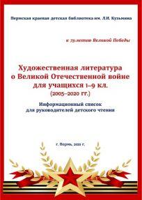 Худож.лит. о Великой Отеч.войне 2005 2020 гг. обложка 9cf64