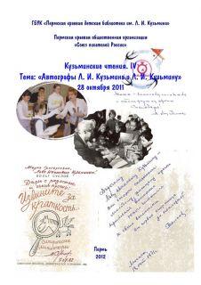 b_226_320_16777215_00_site_Upload_Img_4_kuzminskie_chteniia.jpg