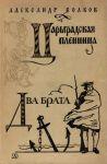 2018 03 05 A. Volkov. Tsargradskaya plennitsa ca0be