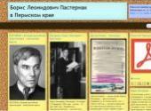 Борис Леонидович Пастернак в Пермском крае