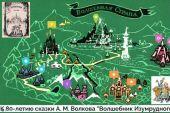 80 лет сказке А. М. Волкова