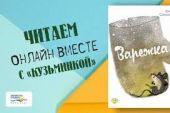 Читаем онлайн вместе с «Кузьминкой»: «Варежка»