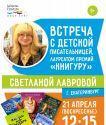 Встреча с уральской писательницей Светланой Лавровой