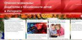 Опасности реальны: родителям о безопасности детей в Интернете