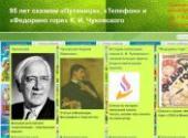95 лет сказкам «Путаница», «Телефон» и «Федорино горе» К.И. Чуковского