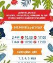 График работы «Кузьминки» в праздничные дни!