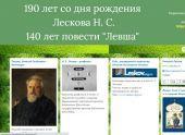 190 лет со дня рождения Н.С. Лескова. 140 лет повести «Левша»