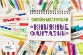 Семейная онлайн-мастерская «Книжные фантазии»: «Новогодний бычок»