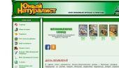 Экологические сайты для детей (6+)
