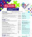 Дни города Кудымкара и коми-пермяцкой культуры в Перми