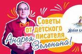 Детский писатель Андрей Зеленин рекомендует!