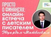 Просто о финансах: онлайн-встреча с детским писателем Эдуардом Матвеевым!