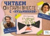 Читаем онлайн вместе с «Кузьминкой»!