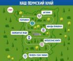 Познавательно-интерактивная карта Пермского края