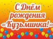 У «Кузьминки» День рождения!