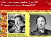 115 лет со дня рождения русской писательницы Агнии Львовны Барто (1906–1981). 85 лет циклу стихотворений «Игрушки» (1936)