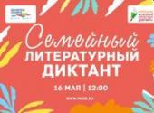 В это воскресенье в «Кузьминке» вновь напишут «Семейный литературный диктант»!