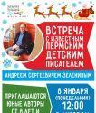 Встреча с детским писателем Андреем Зелениным
