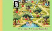 95 лет книге А.А. Милна