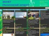 ЭКОНЕТ (экологический интернет)
