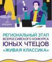 ПОБЕДИТЕЛИ РЕГИОНАЛЬНОГО ЭТАПА Всероссийского конкурса юных чтецов «Живая классика-2019»
