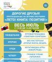 Летняя программа «Лето! Книга! Позитив!»