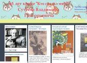 65 лет книге Владимира Григорьевича Сутеева «Кто сказал мяу?»