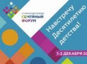 «Кузьминка» на Пермском краевом семейном форуме