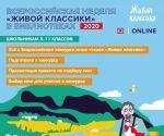 В «Кузьминке» стартует Всероссийская неделя «Живой классики»!