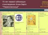 75 лет стихотворению А. Барто «Первоклассница»