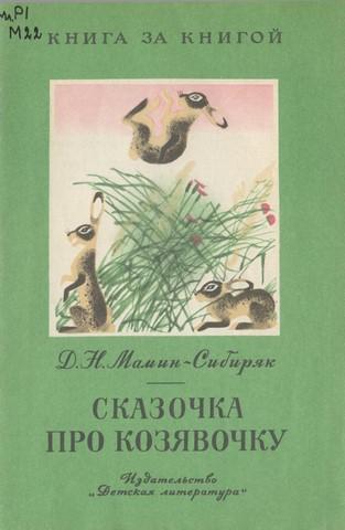 """Картинки по запросу """"мамин сибиряк книга сказка про козявочку старая"""""""""""